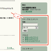 BIOPHILIA_search01.png
