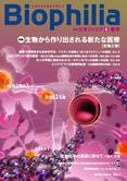 Biophilia 5 : 生物から作り出される新たな医療<br /><small> [生物工場]</small>