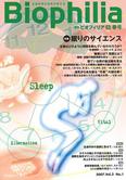 Biophilia 9 : 眠りのサイエンス