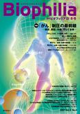 Biophilia 12 : 「がん」制圧の最前線 ─病状、原因、治療。そして未来─