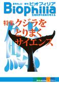 Biophilia 22 : クジラをとりまくサイエンス