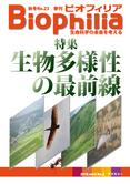 Biophilia 23 : 生物多様性の最前線