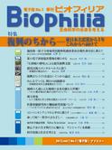 Biophilia 電子版 1 : 復興のちから―東日本大震災から1年これからへ向けて