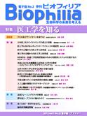 Biophilia 電子版 2 : 医工学を知る