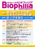 """Biophilia 電子版 4 : 超高齢時代を快適に生きるための養生訓/医工学を知る-""""ものづくり""""推進編"""