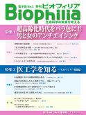 Biophilia 電子版 5 : 超高齢化時代をバラ色に!!男と女のアンチエイジング/医工学を知る-