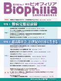 Biophilia 電子版 7 : 難病克服最前線、超高齢社会21世紀の日本に生きる