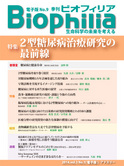 Biophilia 電子版 9 : 2型糖尿病治療研究の最前線