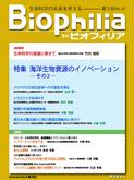 Biophilia 電子版 16 : 海洋生物資源のイノベーション -その2-