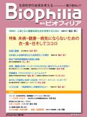 Biophilia 電子版 17 : 未病・健康─病気にならないための衣・食・住そしてココロ