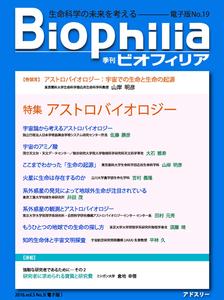 Biophilia 電子版 19
