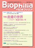 Biophilia 電子版 24 : 皮膚の世界─バリア・免疫の担い手