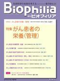 Biophilia 電子版 25 : がん患者の栄養(管理)