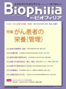 Biophilia 電子版 25