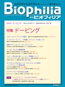 Biophilia 電子版 26