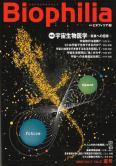 Biophilia 2 : 宇宙生物医学 <small>-未来への招待-</small>