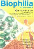 Biophilia 7 : 光で生体をとらえる<br /><small>―光とナノテクノロジーを利用した生体観察・計測技術―</small>