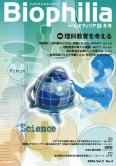Biophilia 8 : 理科教育を考える
