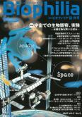 Biophilia 11 : 宇宙での生物観察、実験 <br /><small>─水棲生物を用いた試み─</small>