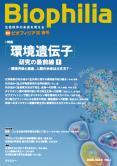 Biophilia 13 : 「環境遺伝子」研究の最前線(1)<br /><small>―環境汚染と健康、人類の未来は大丈夫?―</small>
