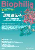 Biophilia 14 : 「環境遺伝子」研究の最前線(2) <br /><small> ―化学物質の環境リスクへの取り組み―</small>