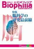 Biophilia 21 : 脳科学研究の最前線