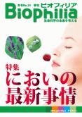 Biophilia 24 : 「におい」最新事情