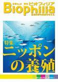 Biophilia 25 : ニッポンの養殖