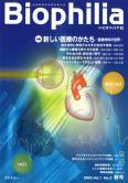 Biophilia 3 : 新しい医療のかたち<br ><small>―医療材料の世界―</small>