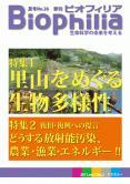 Biophilia 26 : 里山をめぐる生物多様性、復旧・復興への提言 -どうする放射能汚染、農業・漁業・エネルギー-