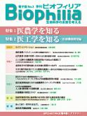 Biophilia 電子版 3 : 医農学を知る 医工学を知る-医療機器開発編