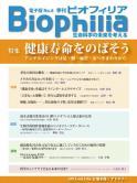 Biophilia 電子版 6 : 健康寿命をのばそう  アンチエイジングは足・腰・血管・おへそまわりから