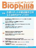 Biophilia 電子版 8 : 介護ロボットが超高齢社会を支える時代がやってきた
