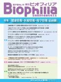 Biophilia 電子版 10 : 健康情報・医療情報・疫学情報 最前線