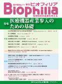 Biophilia 電子版 11 : 医療機器産業参入のための基礎