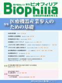 Biophilia 電子版 12 : 医療機器産業参入のための基礎