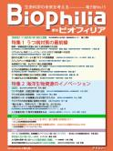 Biophilia 電子版 15 : うつ病対策の最前線、海洋生物資源のイノベーション