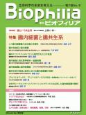 Biophilia 電子版 18 : 腸内細菌と腸共生系