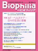 Biophilia 電子版 20 : IoT―ヘルスケア―日々の生活に密着