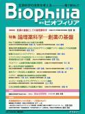 Biophilia 電子版 21 : 論理薬科学―創薬の基盤