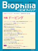 Biophilia 電子版 26 : ドーピング