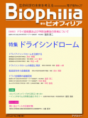 Biophilia 電子版 27 : ドライシンドローム