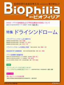 Biophilia 電子版 27