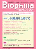 Biophilia 電子版 28 : 【特集】小児難病を治療する