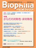Biophilia 電子版 29 : 【特集】からだの対称性・非対称性