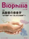 Biophilia 電子版 30 : 【特集】高齢者の患者学