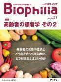 BIOPHILIA電子版31号(2019年10月・秋号) : 【特集】高齢者の患者学 その2