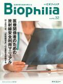 BIOPHILIA電子版32号(2020年1月・冬号) : 【特集】医療関係者のための放射線安全利用マニュアル