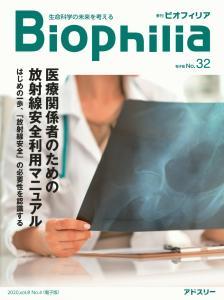 BIOPHILIA電子版32号(2020年1月・冬号)