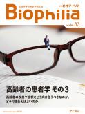 BIOPHILIA電子版33号(2020年4月・春号) : 【特集】高齢者の患者学 その3